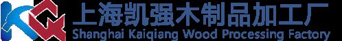 上海凯强木制品加工厂